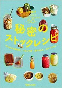 白崎裕子さん『秘密のストックレシピ』