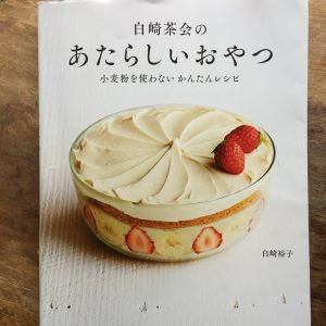 白崎裕子さん『白崎茶会のあたらしいおやつ』