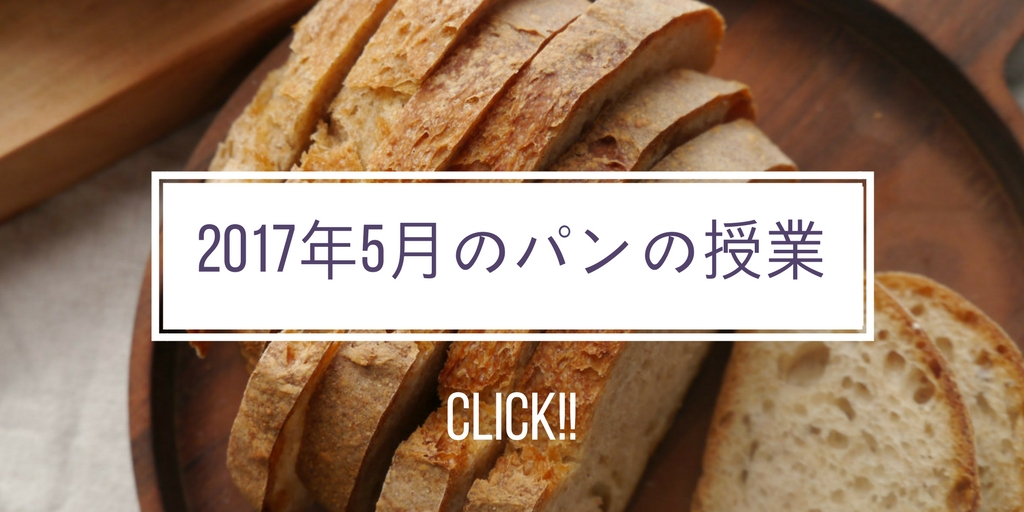 bread-lesson_201705
