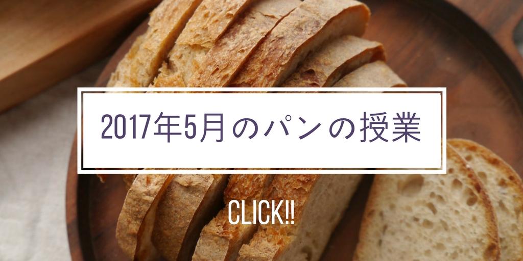 bread-lesson_201705