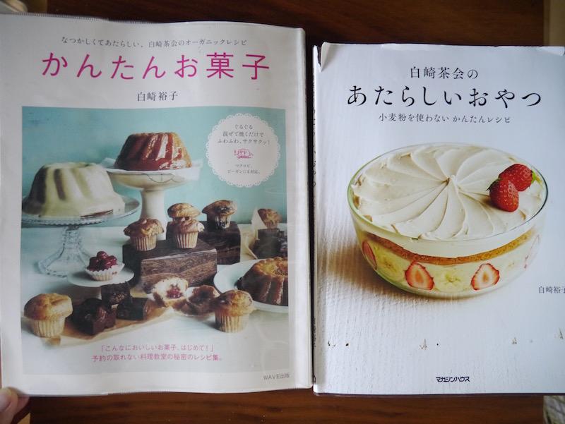 愛用レシピ本。 白崎裕子さん『かんたんお菓子』と『白崎茶会のあたらしいおやつ』