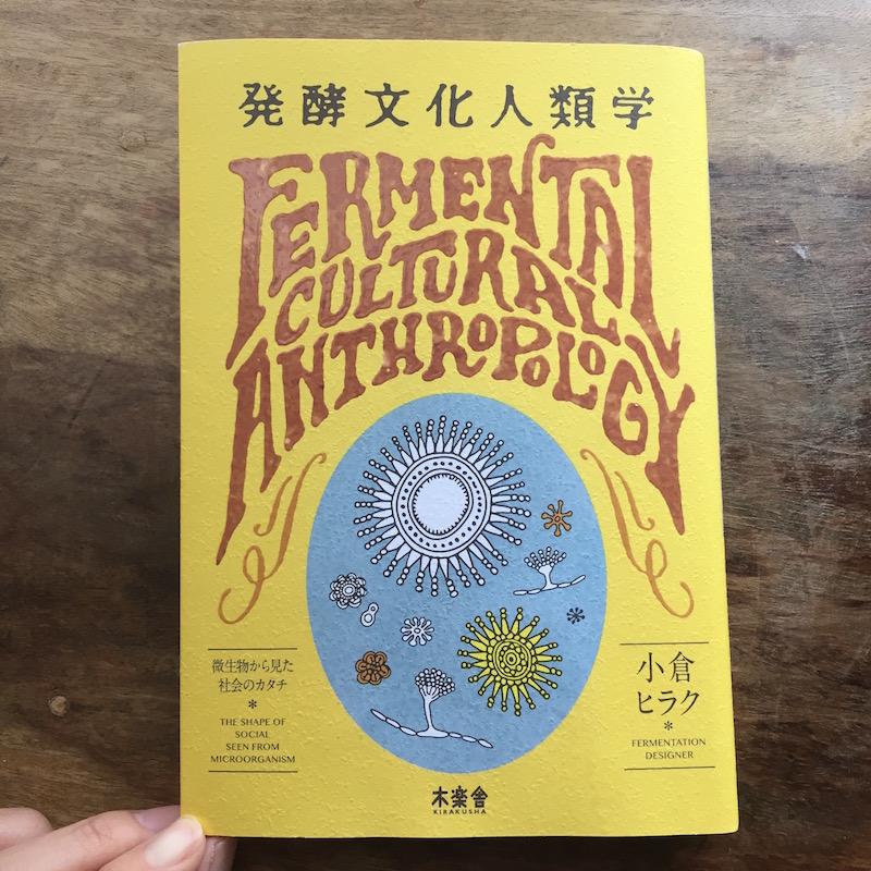 「発酵文化人類学」小倉ヒラクさん著 木楽舎